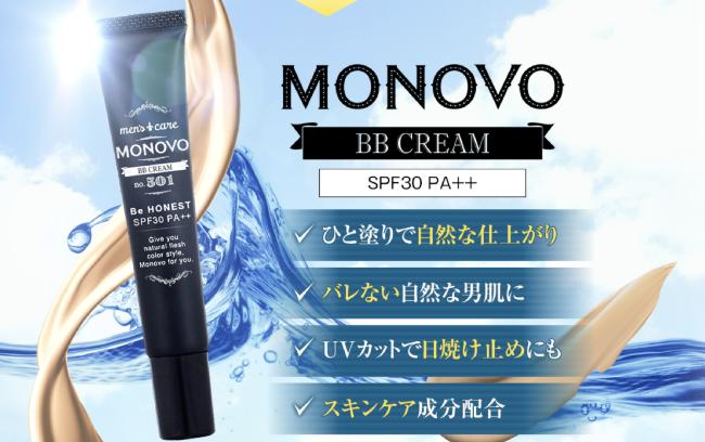 MONOVO BBクリームメイン画像