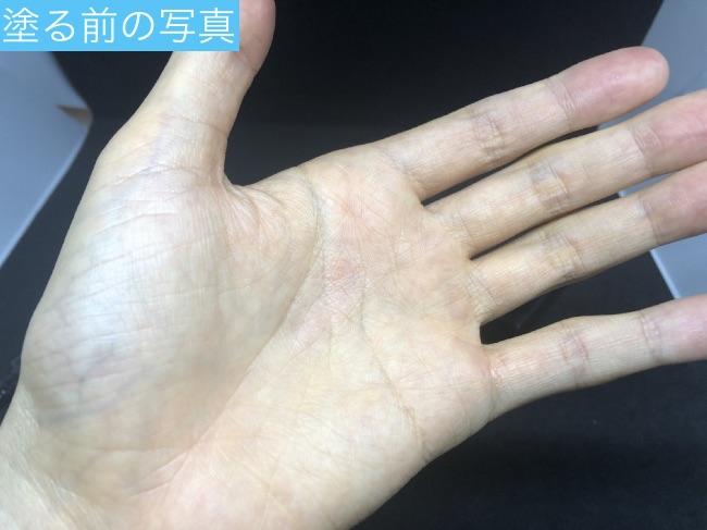 MONOVO BBクリームを塗る前の手