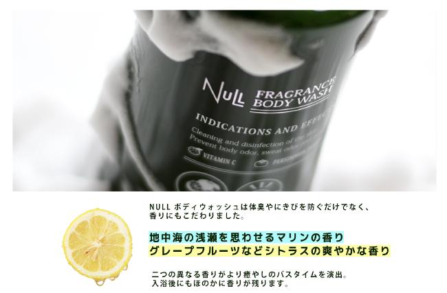 NULLボディソープの香り