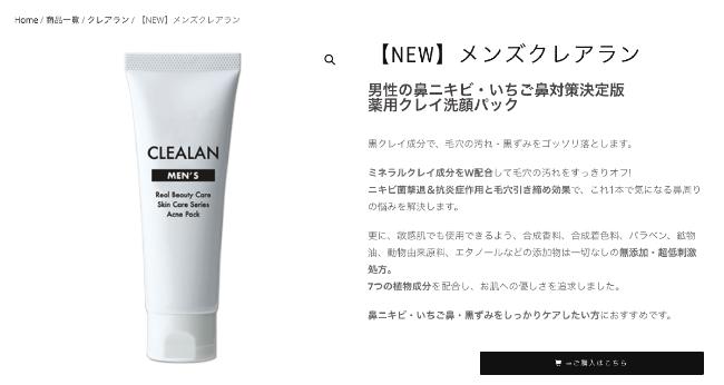 クレアラン洗顔