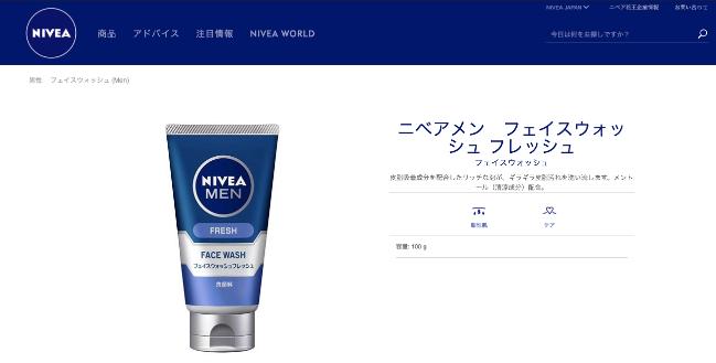 ニベア洗顔