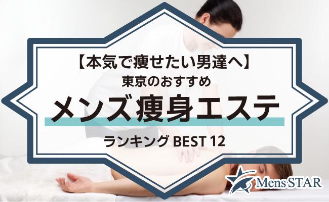 【本気で痩せたい男達へ】東京のおすすめメンズ痩身エステランキングBEST12