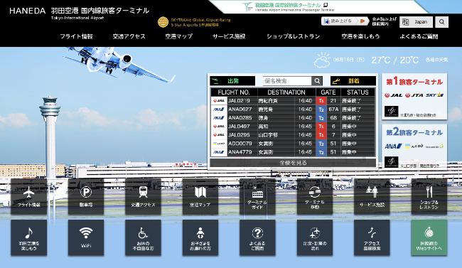 羽田空港キャプチャ