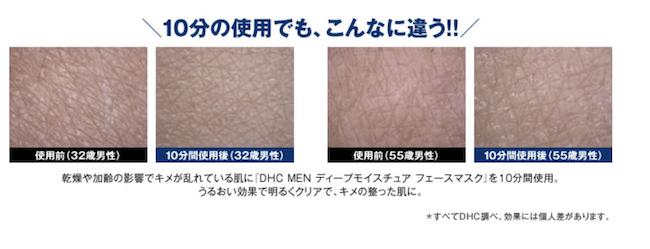 ディープモイスチュア フェースマスク使用前後で肌はこんなに違う