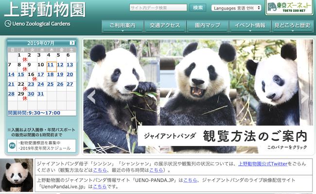上野動物園キャプチャ