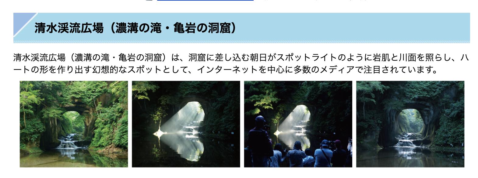 濃溝の滝の写真