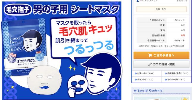 毛穴撫子男の子用シートマスク公式サイト画像