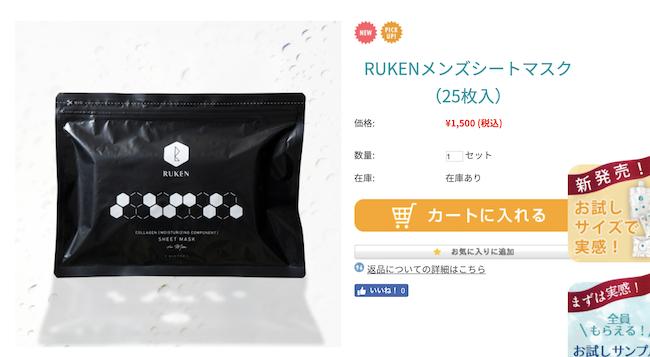 RUKEN公式サイト画像