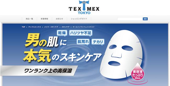 テックスメックス公式サイト画像