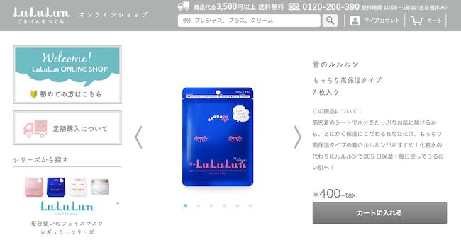 青のルルルン公式サイト画像