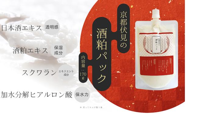 京都伏見の酒粕パック公式サイト画像