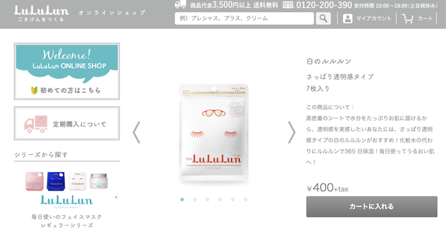白のルルルン公式サイト画像