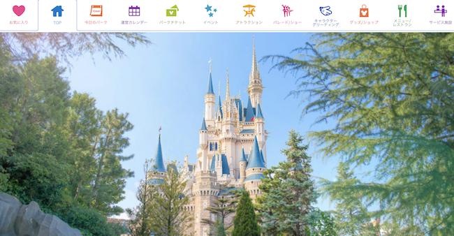 東京ディズニーランド公式サイト画像