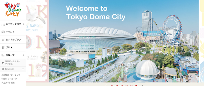 東京ドームシティ公式サイト画像