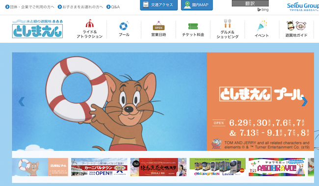豊島園公式サイト画像