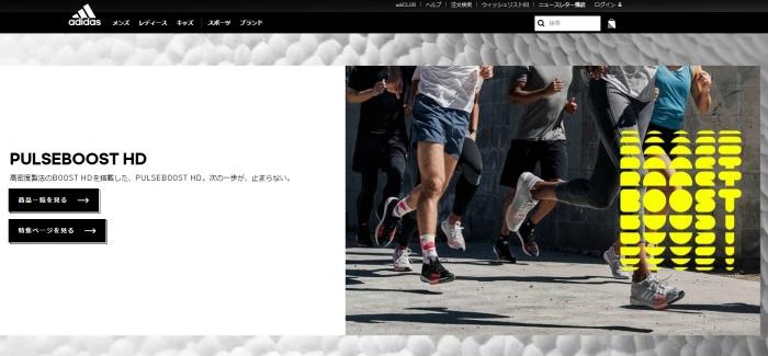adidas公式サイト