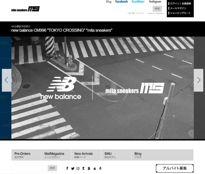 ミタスニーカーズ公式サイト