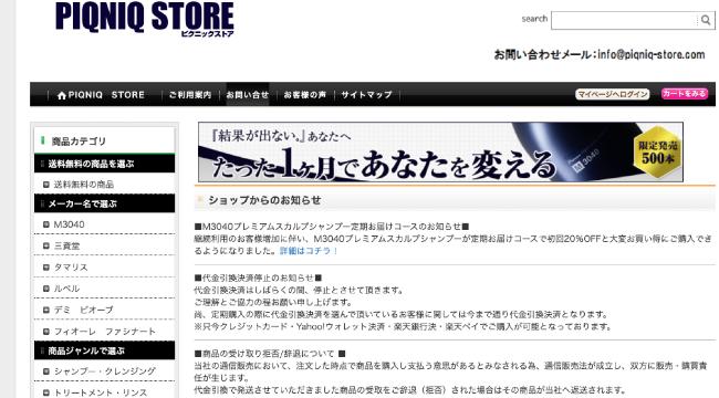 メンズコスメピクニックの公式サイト画像