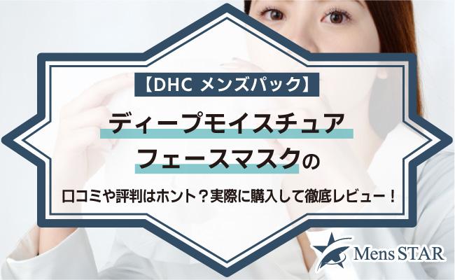 【DHCメンズパック】ディープモイスチュア フェースマスクの口コミや評判はホント?実際に購入して徹底レビュー!