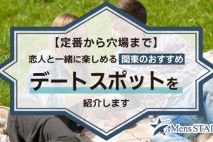 【定番から穴場まで】恋人と一緒に楽しめる関東のおすすめデートスポット58選!
