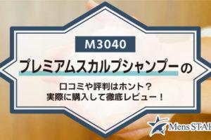 M3040プレミアムスカルプシャンプーの口コミや評判はホント?実際に購入して徹底レビュー!