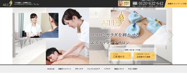 エールの公式サイト画像