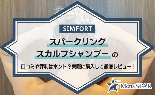 SIMFORT(シンフォート)スパークリングスカルプシャンプーの口コミや評判はホント?実際に購入して徹底レビュー!
