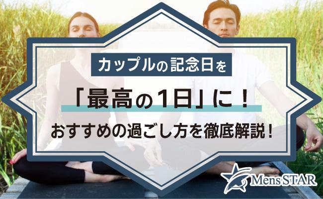 カップルの記念日を「最高の1日」に!おすすめの過ごし方を徹底解説!