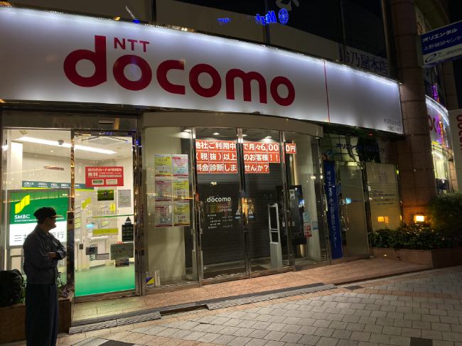 AILE上野店に行くまでの道中のドコモショップ