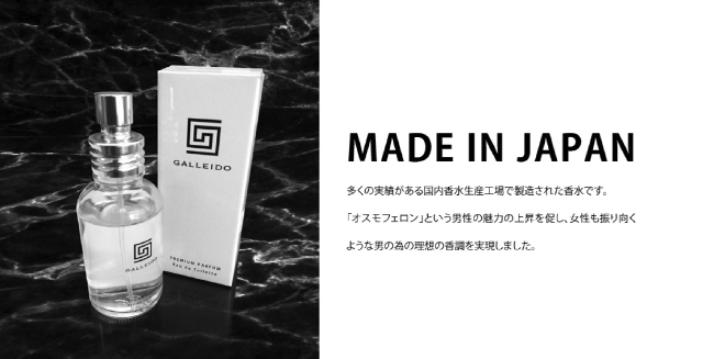 ガレイド・プレミアム・パルファムはMade in Japan
