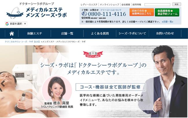 シーズラボフェイシャル公式サイト