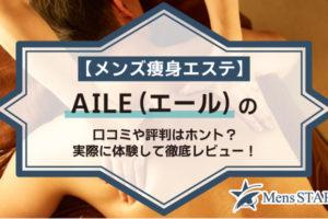 【メンズ痩身エステ】AILE(エール)の口コミや評判はホント?実際に体験して徹底レビュー!