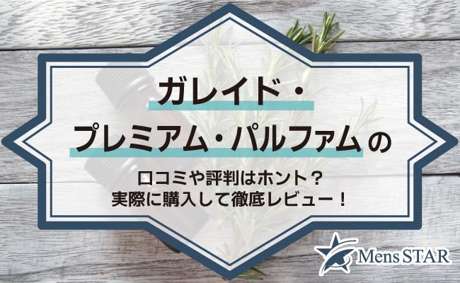 【メンズ香水】ガレイド・プレミアム・パルファムの口コミや評判はホント?実際に購入して徹底レビュー!