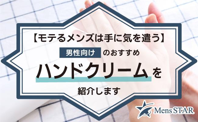 【モテるメンズは手に気を遣う】男性向けのおすすめハンドクリーム20選!