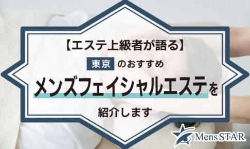 【エステ上級者が語る】東京のおすすめメンズフェイシャルエステサロンBEST10