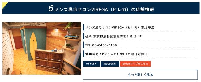 VIREGAのサロン情報