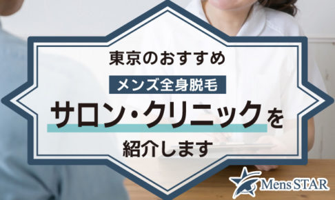 【毛深い男性必見】東京のメンズ全身脱毛サロン・クリニックおすすめBEST10