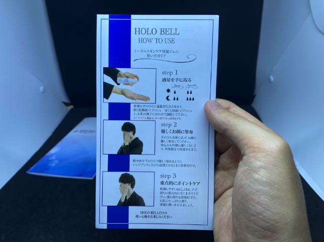 HOLOBELLのパンフレット