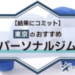 【結果にコミット】東京のおすすめパーソナルジムBEST20