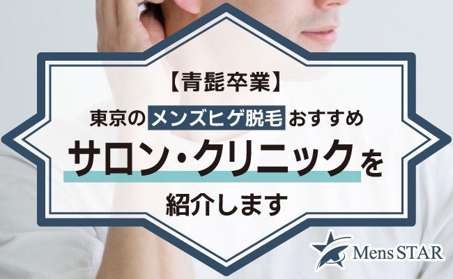 【青髭卒業】東京のメンズヒゲ脱毛おすすめサロン・クリニックBEST16