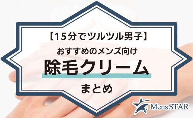 【15分でツルツル男子】おすすめのメンズ向け除毛クリームBEST15