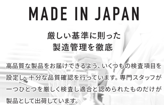AGICAはMade in Japan