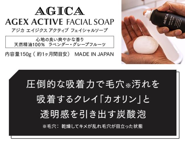 AGICAの洗顔