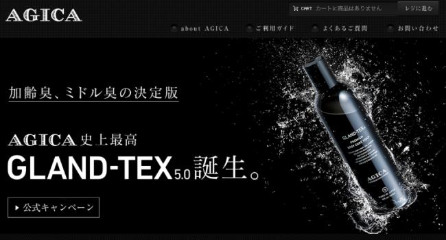AGICA公式サイト画像