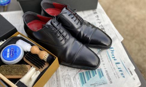 革靴のお手入れにおすすめグッズを紹介!簡単3ステップで見栄えと寿命をUPしよう!