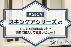 AGICAスキンケアシリーズの口コミや評判はホント?実際に購入して徹底レビュー!