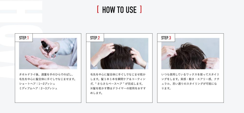 LIPPSヘアオイルの使い方