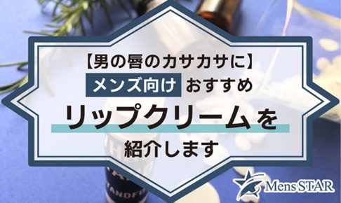 【男性も唇ケア】メンズ向けおすすめリップクリーム20選