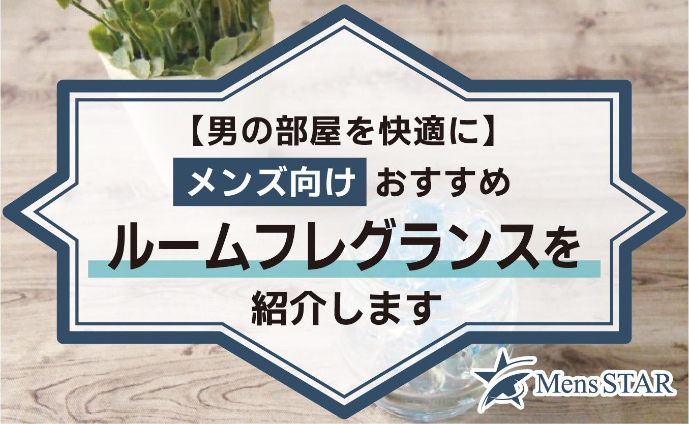 【男の部屋を快適に】メンズ向けおすすめルームフレグランス17選